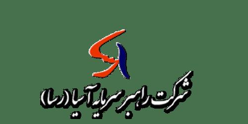 شرکت راهبر سرمایه آسیا